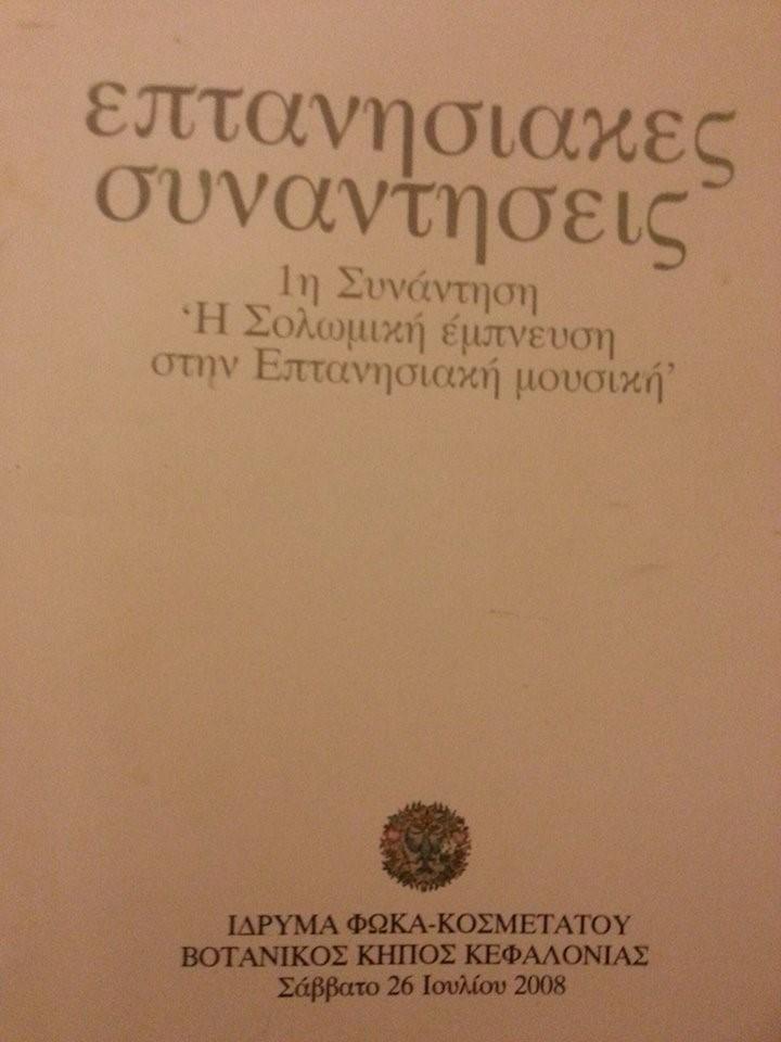 Σπύρος Δεληγιαννόπουλος: Επτανησιακές Συναντήσεις 2008 Πρακτικά Συνεδρίου