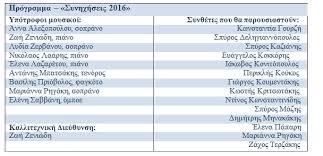 Σπύρος Δεληγιαννόπουλος Στέγη Γραμμάτων Και Τεχνών 2016