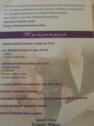 Συναυλία ΓιαΒιολί και Πιανο Μαρκόπουλο