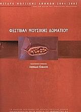 Σπύρος Δεληγιαννόπουλος: Φεστιβάλ Μουσικής Δωματίου: Ομαδικό συγγραφικό έργο. Μέγαρο Μουσικής Αθηνών 2005
