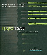 Σπύρος Δεληγιαννόπουλος: Ημέρες Πιάνου: Ομαδική συγγραφική δουλειά. Μέγαρο Μουσικής Αθηνών