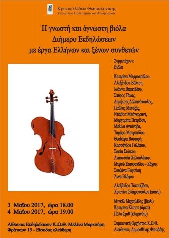 Φεστιβάλ συγχρονων έργων για βιόλα. Μεταξύ τον οποίων και η νέα μου Σονάτα για βιόλα και πιάνο. Κρατικό Ωδείο Θεσσαλονίκης, Μάης 2017
