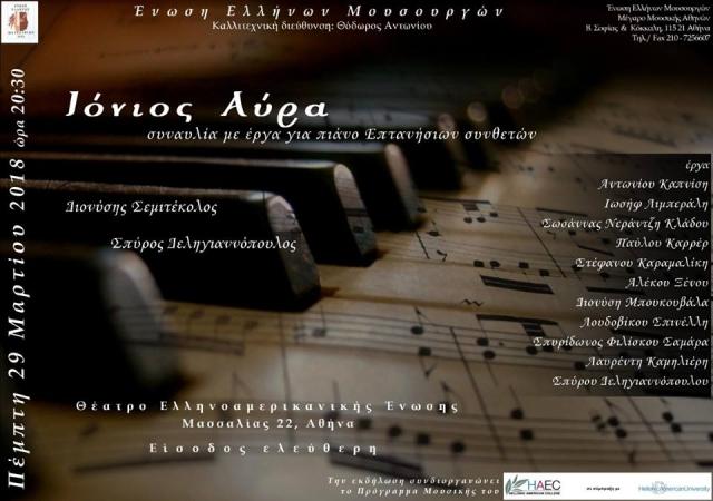 Ο Σπύρος Δεληγιαννόπουλος παρουσιάζει το project: Ιόνιος Αύρα: Βραδιά πιάνου στην Ελληνοαμερικάνικη Ένωση με έργα Επτανησίων Συνθετών