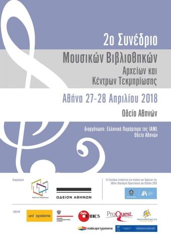 Σπύρος Δεληγιαννόπουλος: 2ο Συνέδριο Μουσικών Βιβλιοιθηκών. Αρχείων και Κέντρων Τεκμηρίωσης