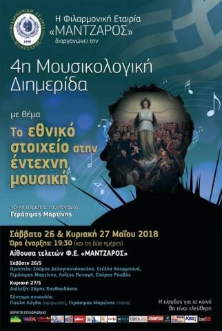 Σπύρος Δεληγιαννόπουλος: Μουσικολογική Ημερίδα: Το Εθνικό Στοιχείο στην έντεχνη μουσική