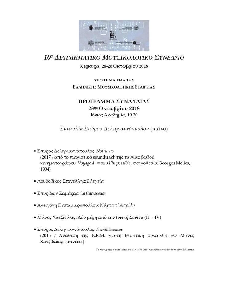 Ρεσιτάλ πιάνου Σπύρου Δεληγιαννόπουλου στην Ιόνιο Ακαδημία, στις 28.10.2018