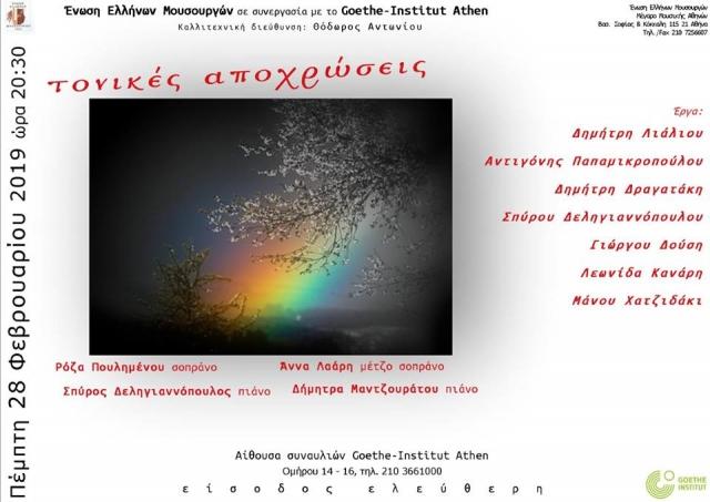Ένωση Ελλήνων Μουσουργών: Τονικές Αποχρώσεις. Πρώτες εκτελέσεις έργων Δ.Λιάλιου, Αντ. Παπαμικροπούλου και Σπύρου Δεληγιαννόπουλου. Στο Γερμανικό Ινστιτούτο Goethe Atene στις 29.2.2019