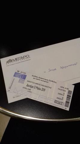 Σπύρος Δεληγιαννόπουλος: Τελικός παγκόσμιου διαγωνισμού σύνθεσης για ταινία animation στο Μέγαρο Μουσικής Αθηνών, 13.5.2019