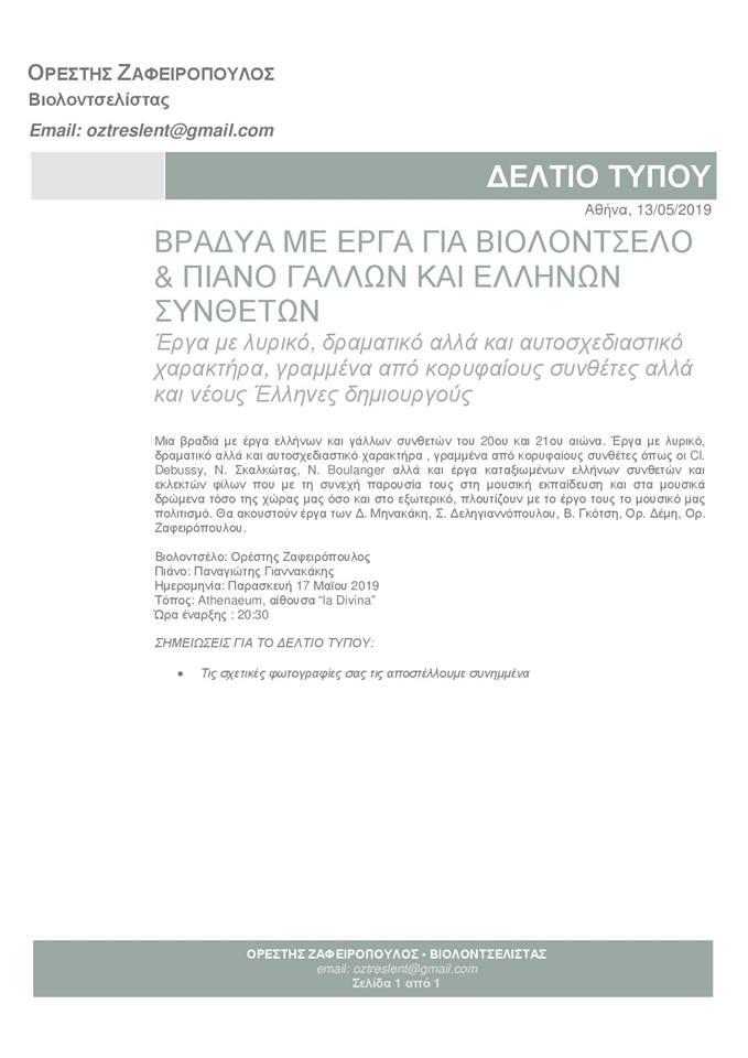 Σπύρος Δεληγιαννόπουλος: Έργα για τσέλο και πιάνο στο Atenaeum από τους Ορέστη Ζαφειρόπουλο και Παναγιώτη Γιαννακάκη