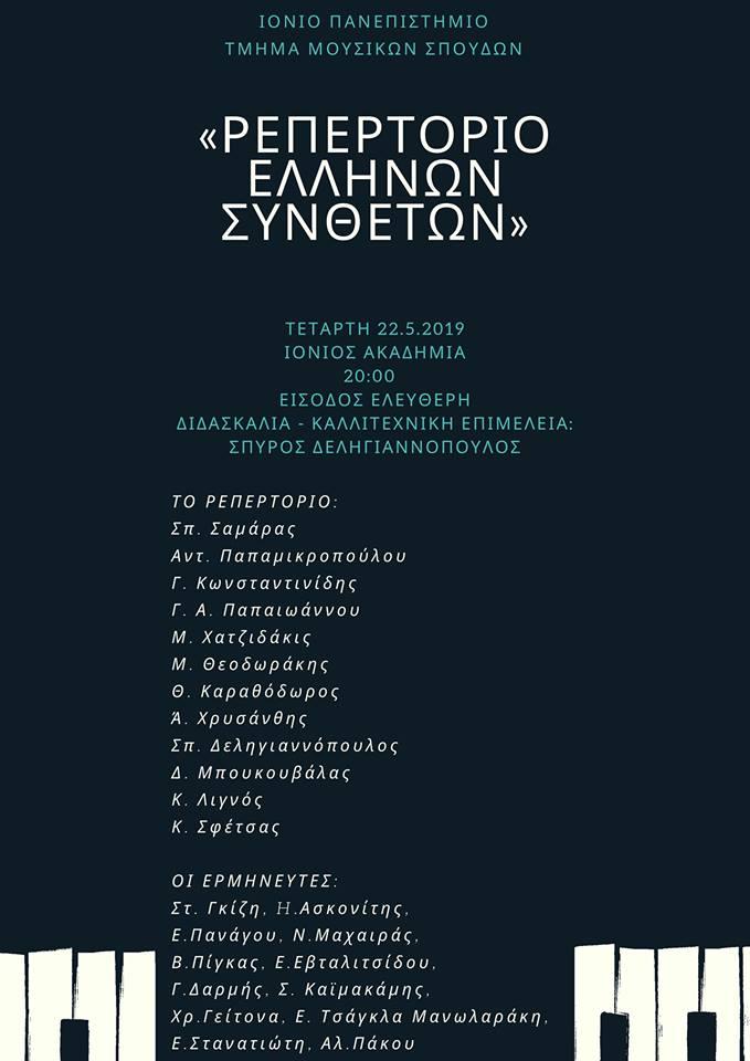 Σπύρος Δεληγιαννόπουλος: Ρεπερτόριο Ελλήνων συνθετών για πιάνο. Συναυλία της τάξης του μαθήματος, στην Ιόνιο Ακαδημία στις 22.5.2019