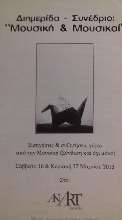 Μουσική και Μουσικοί. An Art Artistry (2013).
