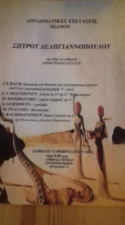 Σπύρος Δεληγιαννόπουλος: Διπλωματικές Εξετάσεις Πιάνου, (Α' Βραβείο Εξαιρετικής Επίδοσης)