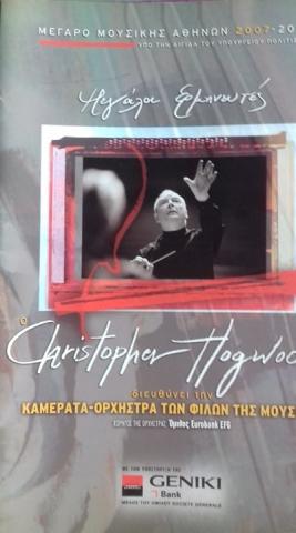 Μεγάλοι ερμηνευτές - Christopher Hogwood - Μέγαρο Μουσικής Αθηνών