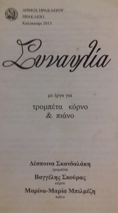 Συναυλία στο Ηράκλειο Κρήτης. Παρουσίαση του Τρίο για χάλκινα και πιάνο (2013)