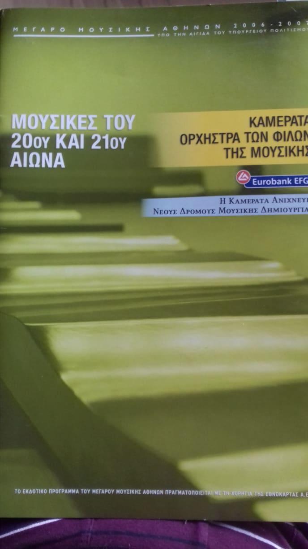 Μουσικές του 20ού και του 21ου αιώνα - Μέγαρο Μουσικής Αθηνών