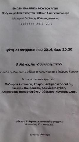 Σπύρος Δεληγιαννόπουλος: Ο Μάνος Χατζιδάκις εμπνέει