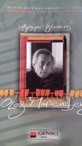 Μεγάλοι Ερμηνευτές Olag Maisenberg Μέγαρο Μουσικής Αθηνων