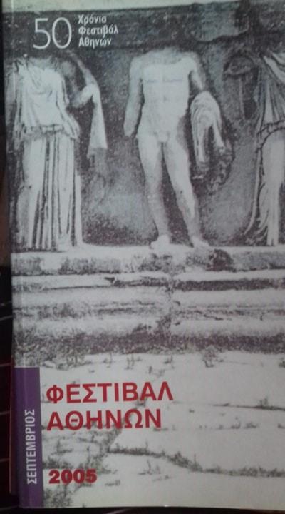 Κείμενα για το Φεστιβάλ Αθηνών - Σεπτέμβρης 2005