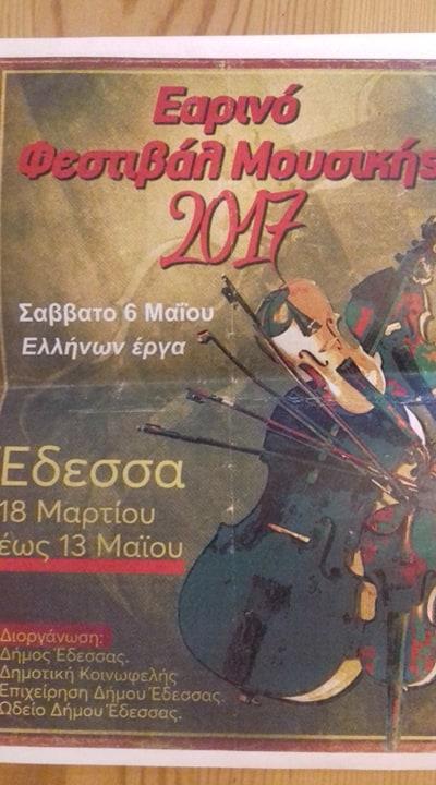 Εαρινό Φεστιβάλ Μουσικής Έδεσσας. Παρουσίαση της Σονάτας για Βιόλα και Πιάνο