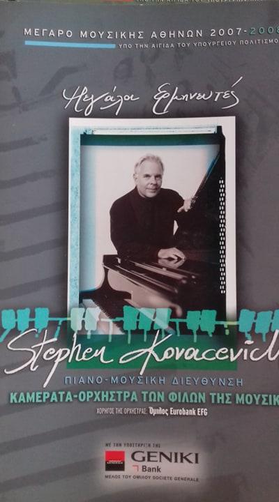 Μεγάλοι Ερμηνευτές Stephen Kovacevich Μέγαρο Μουσικής Αθηνών
