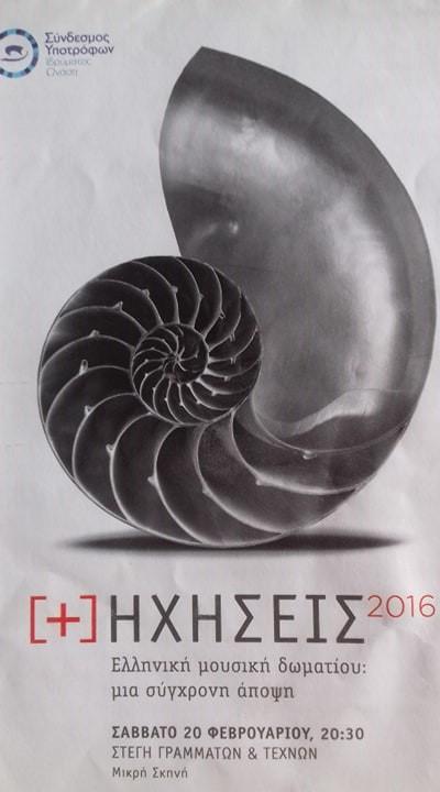 Σπύρος Δεληγιαννόπουλος: Συνηχήσεις 2016. Στέγη Γραμμάτων και Τεχνών.