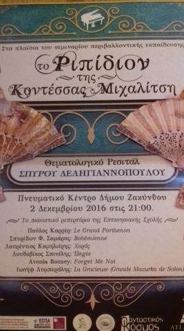 Σπύρος Δεληγιαννόπουλος: Ρεσιτάλ - Διάλεξη: Το Πιανιστικό Ρεπερτόριο Της Επτανησιακής Σχολής