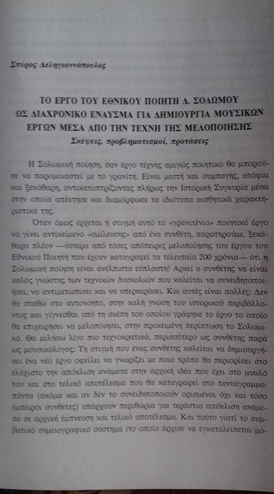 Σπύρος Δεληγιαννόπουλος: Ιονικά Ανάλεκτα Τεύχος 1