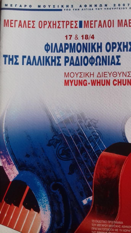 Μεγάλες Ορχήστρες - Μεγάλοι Μαέστροι - Μέγαρο Μουσικής Αθηνών