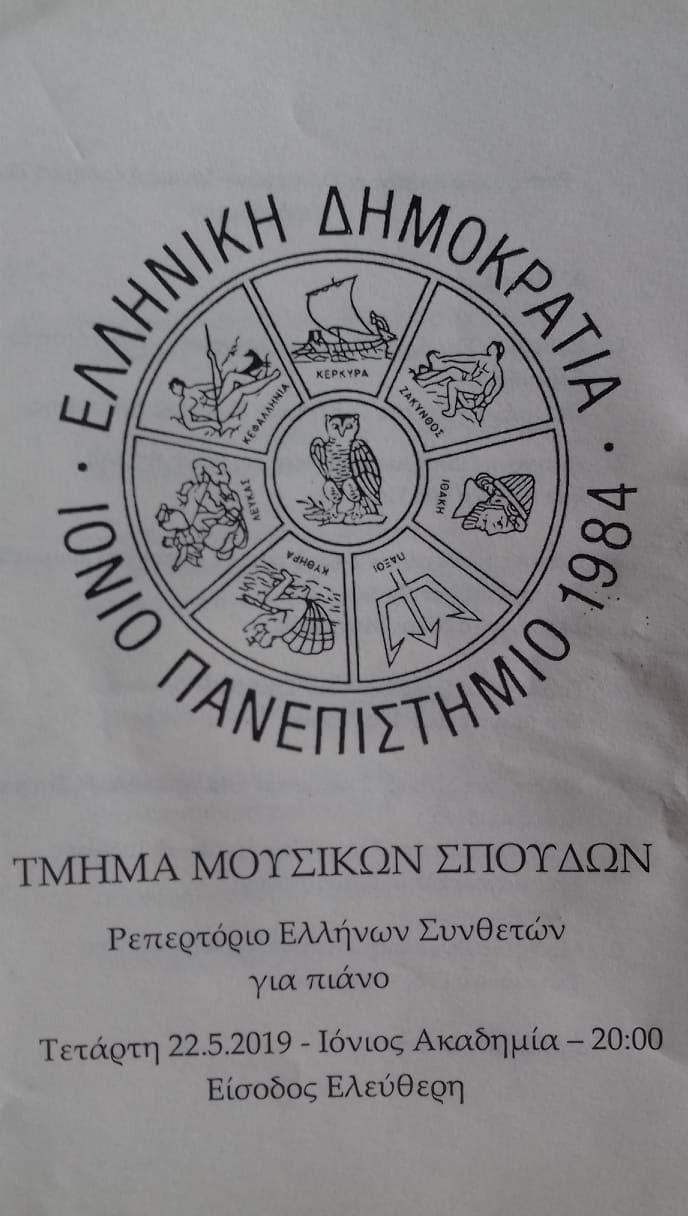Ρεπερτόριο Ελλήνων Συνθετών για πιάνο 2019. Ιόνιο Πανεπιστήμιο.