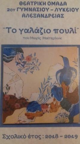 Μωρίς Μαίτερλνιγκ - Το Γαλάζιο Πουλί (2019). Μουσική Σπύρος Δεληγιαννόπουλος