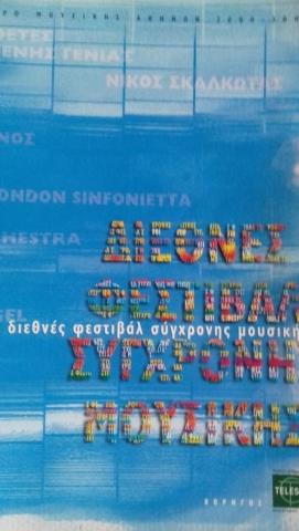 Διεθνές Φεστιβάλ Σύγχρονης Μουσικής - Μέγαρο Μουσικής Αθηνών (2000)