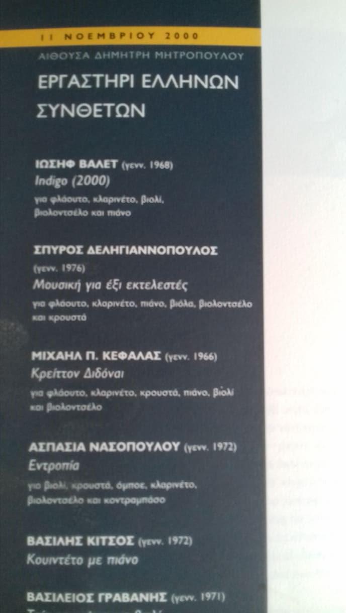 Σπύρος Δεληγιαννόπουλος: Μέγαρο Μουσικής Αθηνών. Εργαστήρι Ελλήνων Συνθετών 2000