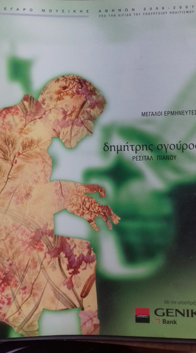 Σπύρος Δεληγιαννόπουλος: Μέγαρο Μουσικής Αθηνών. Μεγάλοι Ερμηνευτές. Δημήτρης Σγούρος.