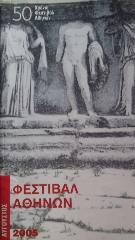 Κείμενα για το Φεστιβάλ Αθηνών - Αύγουστος 2005