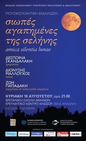 Διονύσης Μαλλούχος - Ντένη Σκανδαλάκη. Πρεμιέρα της Νυχτερινής Αναμονής (2019)