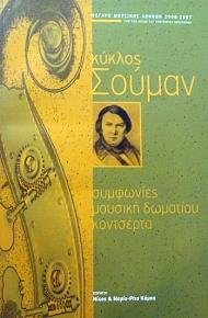 Μέγαρο Μουσικής Αθηνών Κύκλος Σούμαν 2006-2007