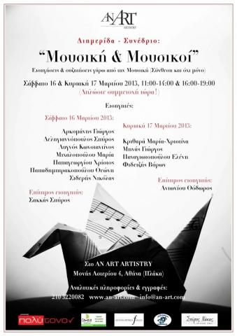 Σπύρος Δεληγιαννόπουλος: Μουσική και Μουσικοί - Πρόγραμμα (2013)