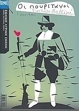 Βιντσέντσο Μπελλίνι: Οι πουριτανοί Συγγραφείς:   Συλλογικό έργο, Αλέκα Συμεωνίδου, Νίκος Α. Δοντάς, Σπύρος Δεληγιαννόπουλος,