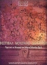 Σπύρος Δεληγιαννόπουλος: Φεστιβάλ Μουσικής Δωματίου Γύρω από τη Μουσική του Μπαχ. Μέγαρο Μουσικής Αθηνών 2002. Ομαδική συγγραφική δουλειά.