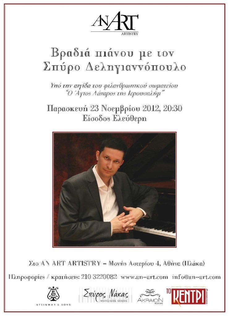 Σπύρος Δεληγιαννόπουλος: Ρεσιτάλ πιάνου στο An Art Artistry (2012)